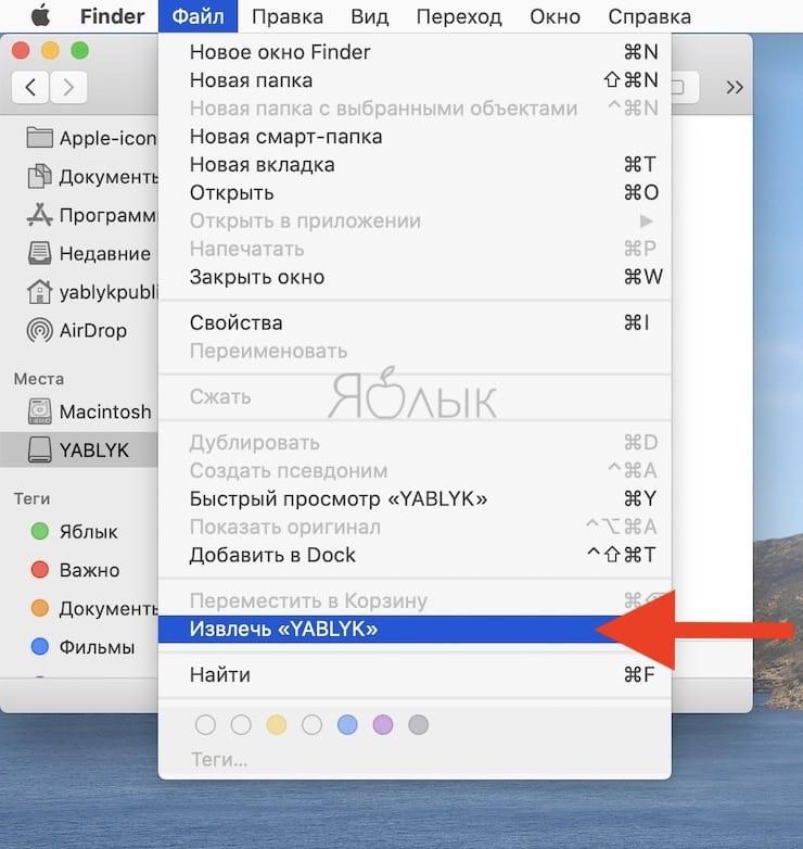 Как извлечь флешку, съемный диск (накопитель) и т.д. в macOS