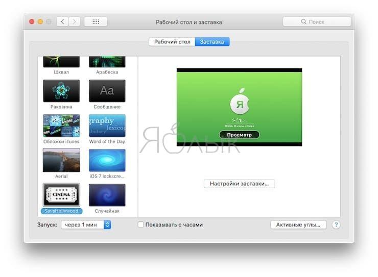 Как сделать скринсейвер из видео на Mac