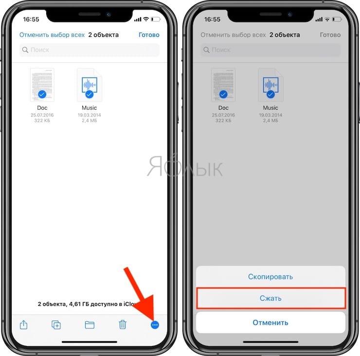 Как создать архив на iPhone и iPad в приложении «Файлы»