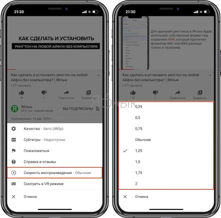 Как ускорить или замедлить воспроизведение видео в YouTube на iPhone и iPad