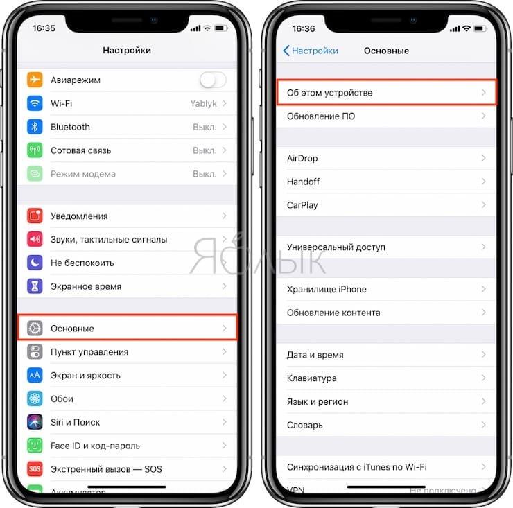 Как проверить гарантию прямо на iPhone или iPad (способ подходит только для устройств сiOS 12.2 и новее)