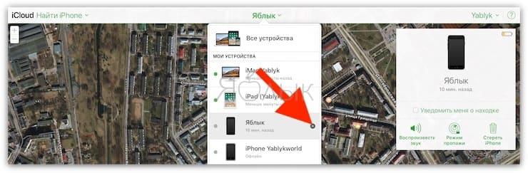 Отключение Найти iPhone через сайт iCloud
