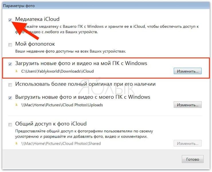 Как скачать фото или видео из iCloud с помощью приложения iCloud для Windows