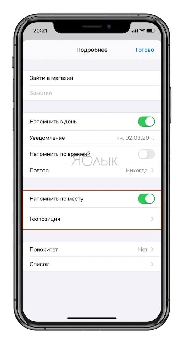 Как создавать напоминания на iPhone, привязанные к месту