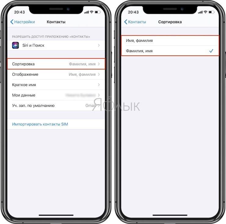 Как настроить сортировку контактов на Айфоне