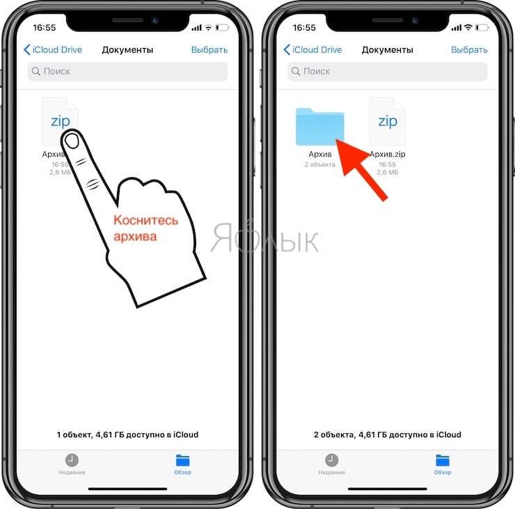 Как распаковать ZIP-архив на iPhone и iPad в приложении «Файлы»