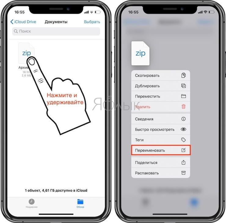 Как переименовать ZIP-архив на iPhone и iPad в приложении «Файлы»