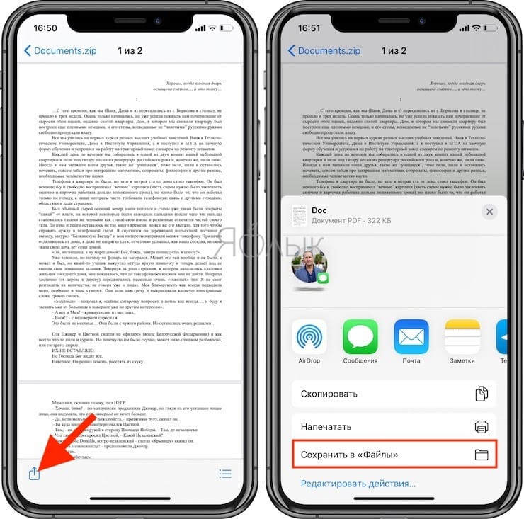 Как создавать и открывать ZIP-архивы на iPhone и iPad