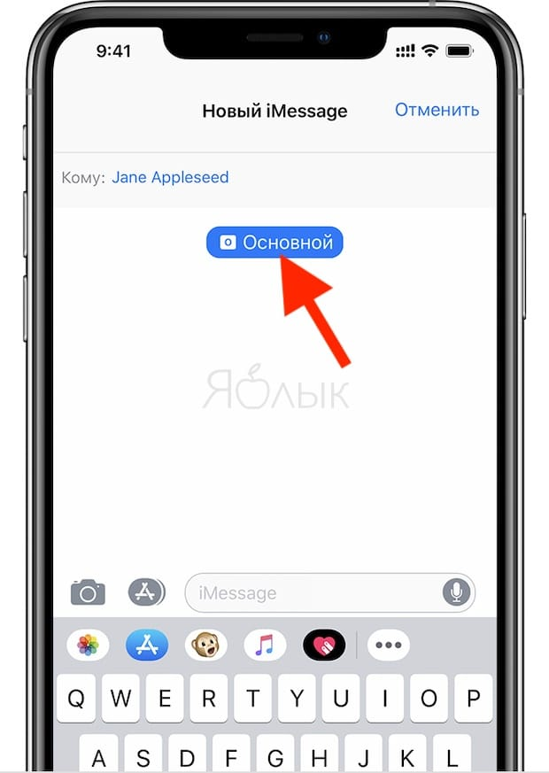 Как отправлять iMessage на двухсимочном iPhone