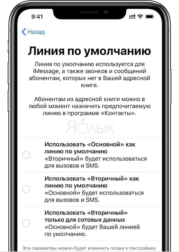 Линия по умолчанию в двухсимочном iPhone