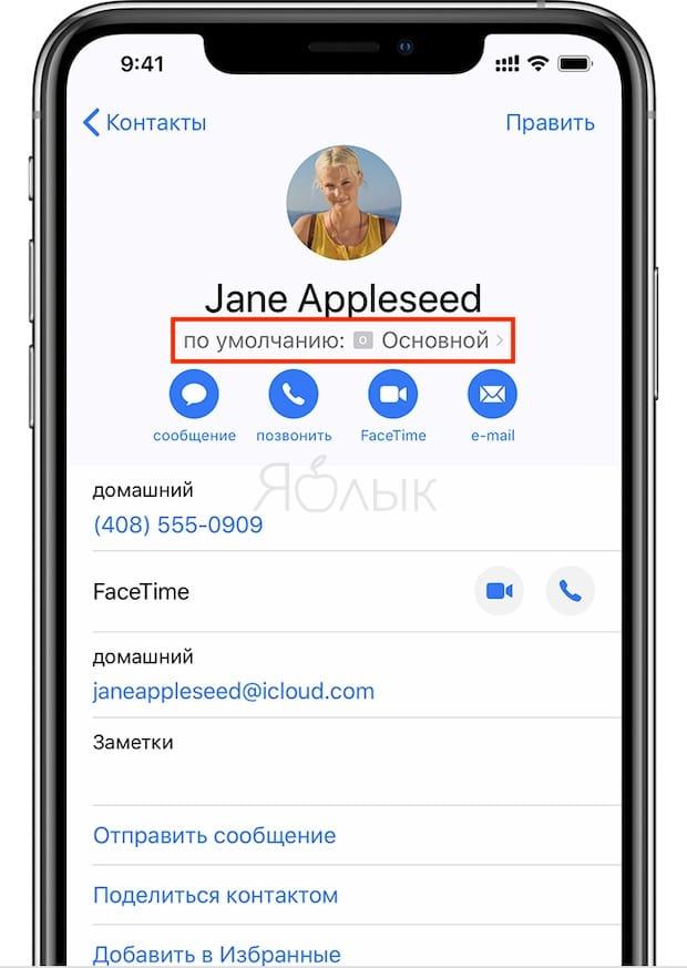 Как разрешить iPhone запоминать, какой номер использовать