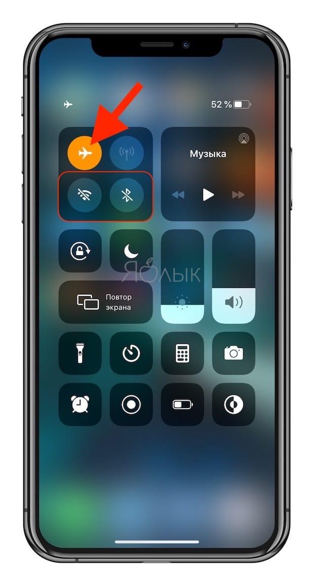 Wi-Fi иBluetooth полностью выключены (иконки переключателей прозрачные и перечеркнуты)