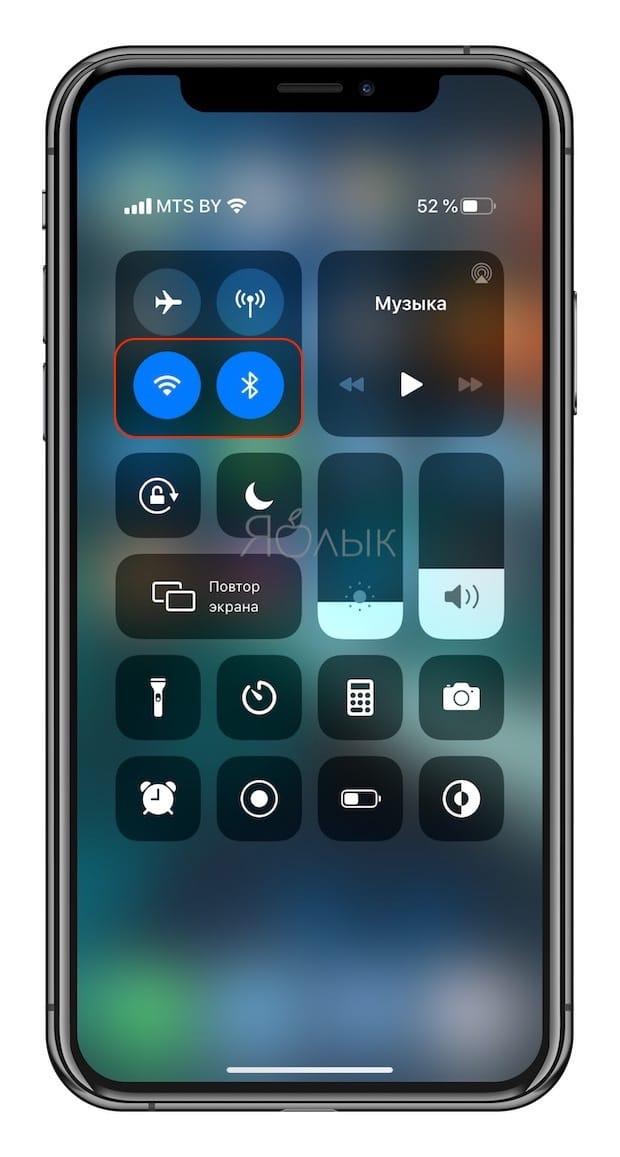 Почему иконки Bluetooth и Wi-Fi в Пункте управления бывают синего, белого и прозрачного цветов?