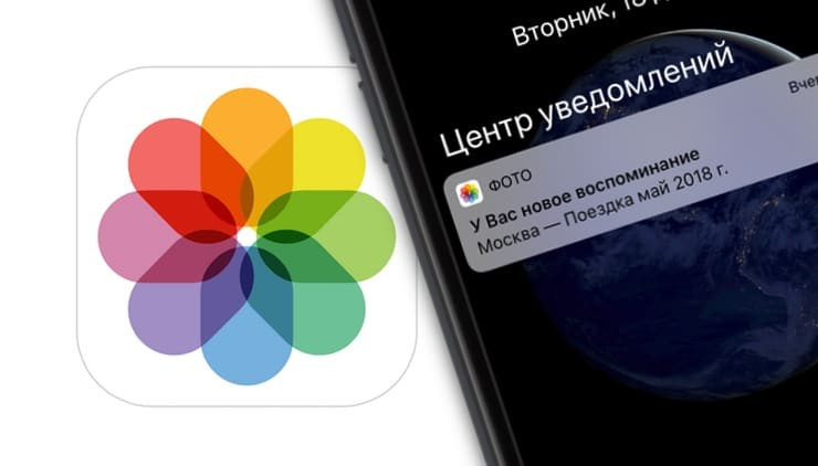 Как отключить уведомления о новых «Воспоминаниях» на iPhone и iPad