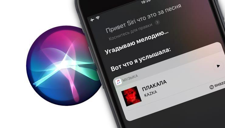 Как посмотреть список всех песен, которые вы распознавали с помощью Siri