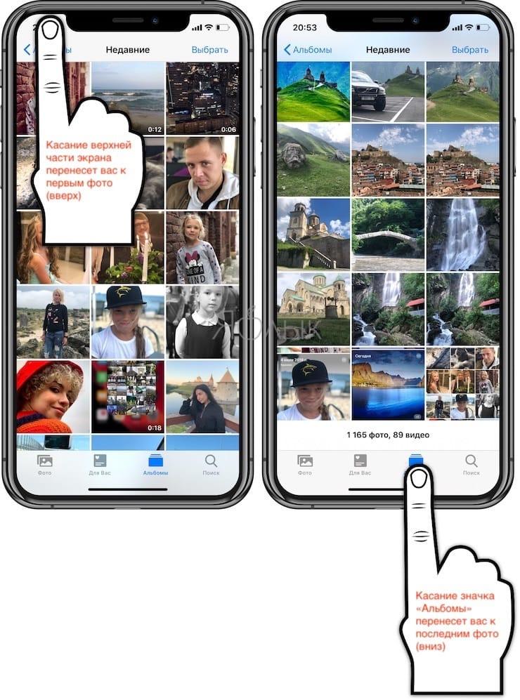 Как мгновенно перенестись к первым или последним фото в приложении «Фото» на iPhone и iPad