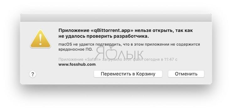 Приложение нельзя открыть, так как не удалось проверить разработчика