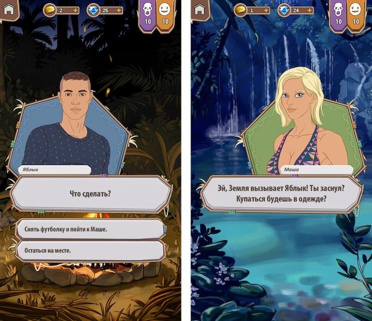 Выбор за тобой: обзор необычной игры Stories: Your Choice для iPhone и iPad