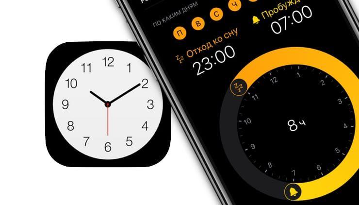 Для чего нужна и как работает функция «Режим сна» на iPhone