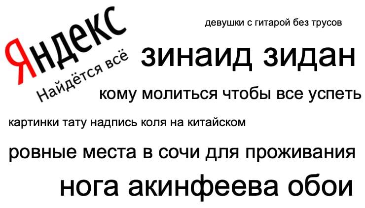 Смешные запросы в Яндекс
