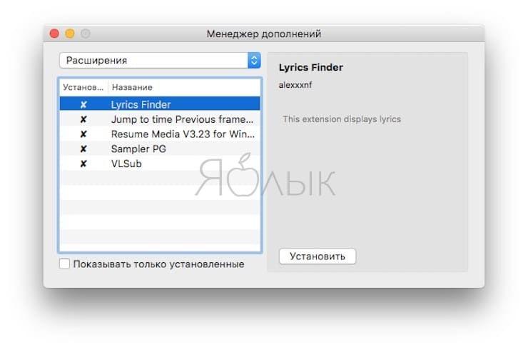 Использование расширений (плагинов) VLC