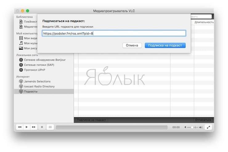 Подписка на подкасты в приложении VLC