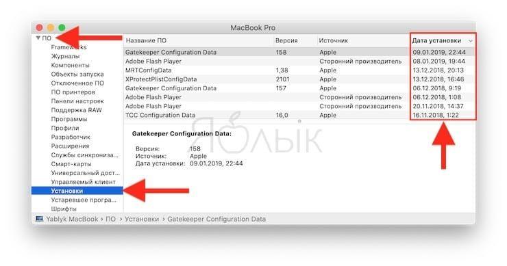 Как узнать даты установки всех обновлений macOS и приложений на Mac