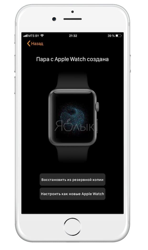 Настроить Apple Watch как новые или восстановить из резервной копии