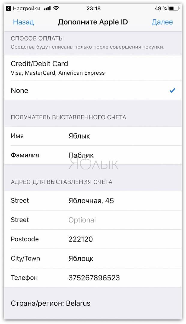 Как создать Apple ID на iPhone, iPad, iPod Touch и компьютере Mac или Windows (с/без кредитной карты)