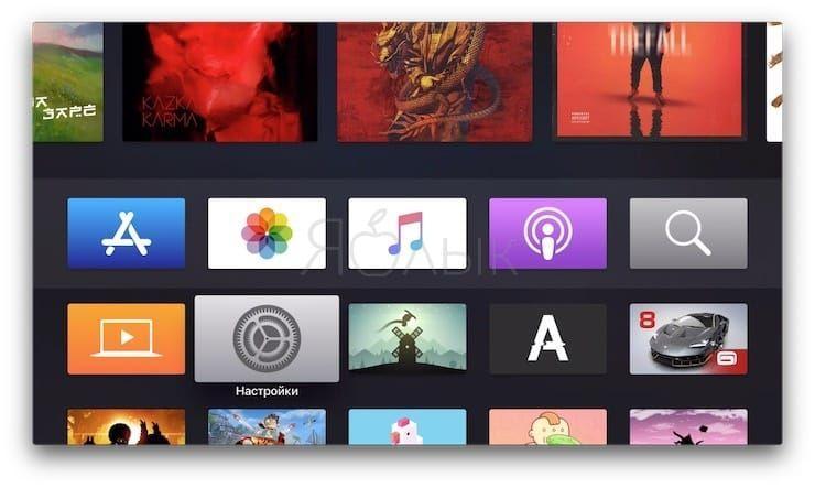 Как научить Apple TV автоматически переключаться между светлой и темной темой