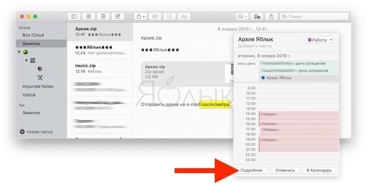 Интеграция Заметок с Календарем и Напоминаниями на iPhone, iPad и Mac