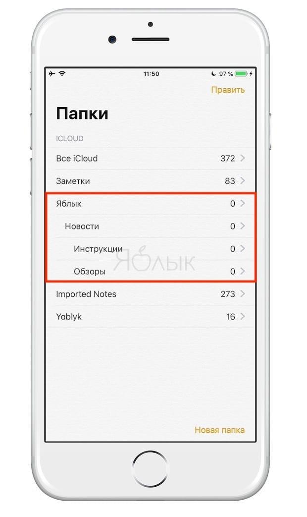 Организуйте заметки по папкам на Mac, iPhone и iPad
