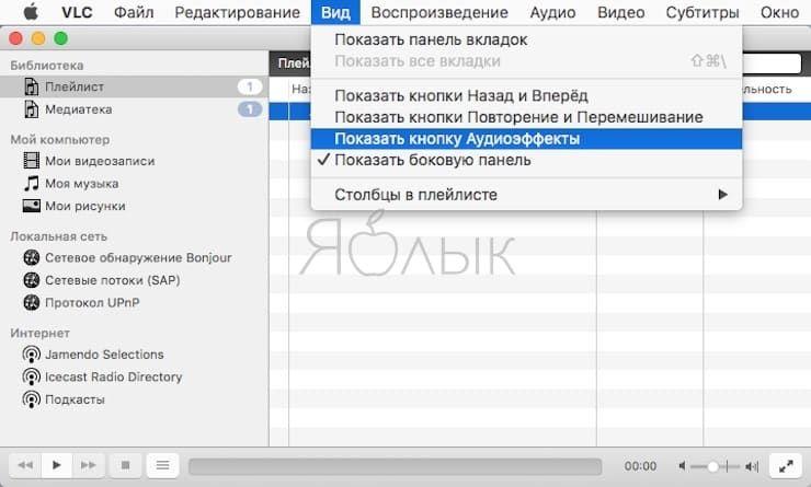 Графический эквалайзер, аудиоэффекты и нормализация в приложении VLC на Mac