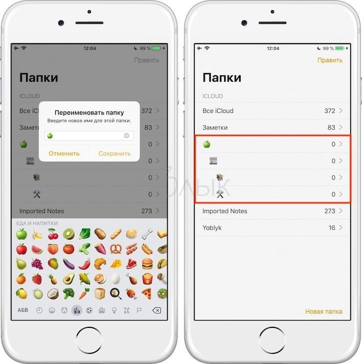 Используйте эмодзи в названиях папок в Заметки на macOS и iOS