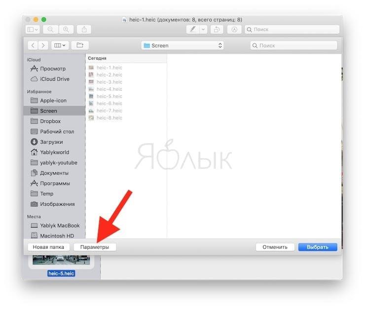 Как открыть и конвертировать HEIC на Mac (macOS)?