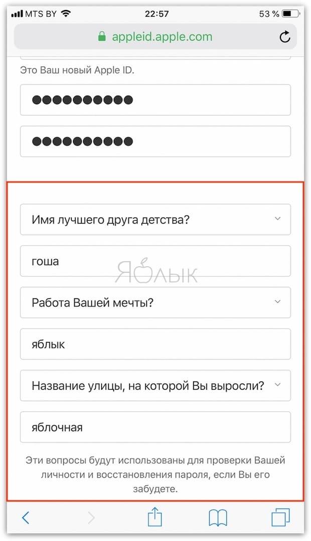 Контрольные вопросы при создании Apple ID