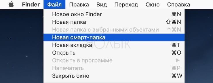 Создайте смарт-папку в Finder