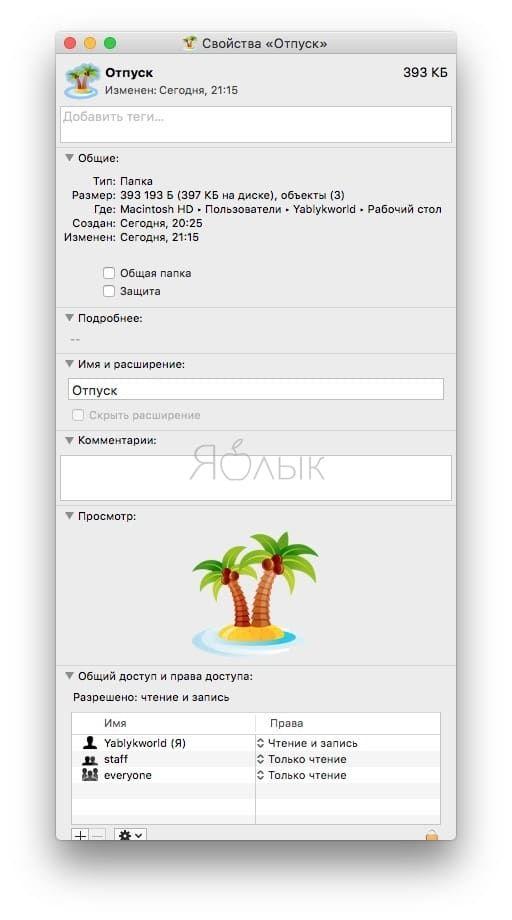 Как изменить иконку приложения, папки или файла в macOS