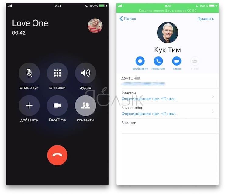 Найти номер телефона во время звонка на iPhone