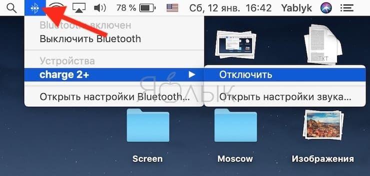 Как отключить Bluetooth-колонку от Mac (macOS)?