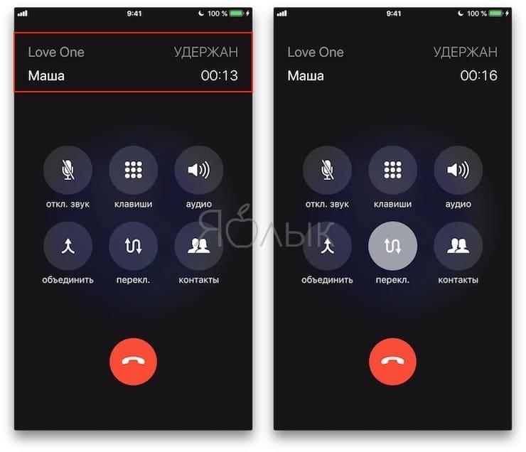 Как добавить второй вызов во время звонка на iPhone