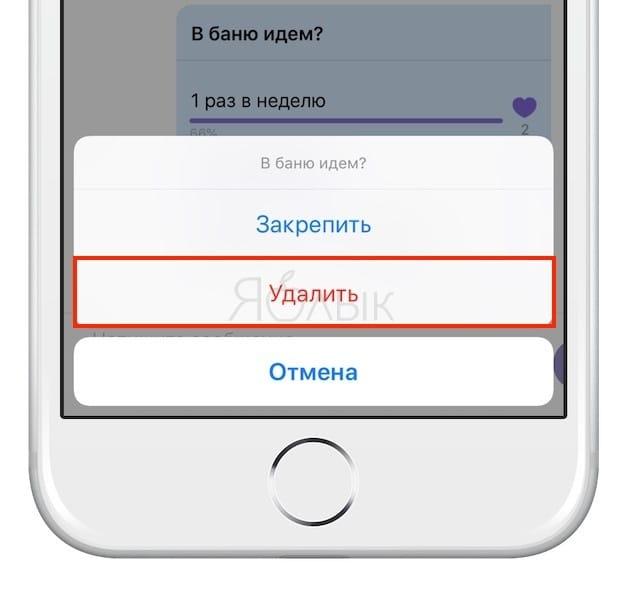 Как создать опрос в группе Вайбера на смартфоне или компьютере?