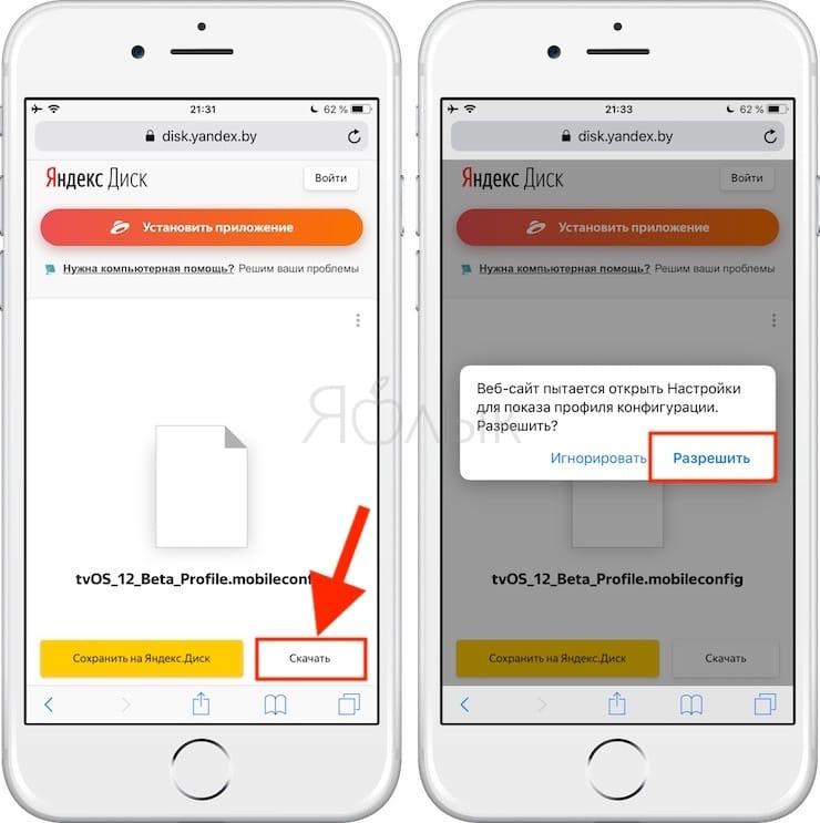 Как отключить обновления iOS на iPhone и iPad