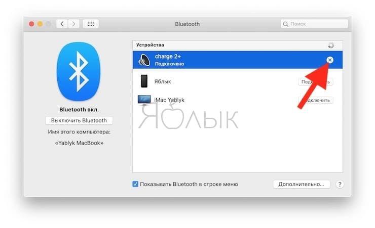 Как удалить (забыть) Bluetooth-колонку на Mac?