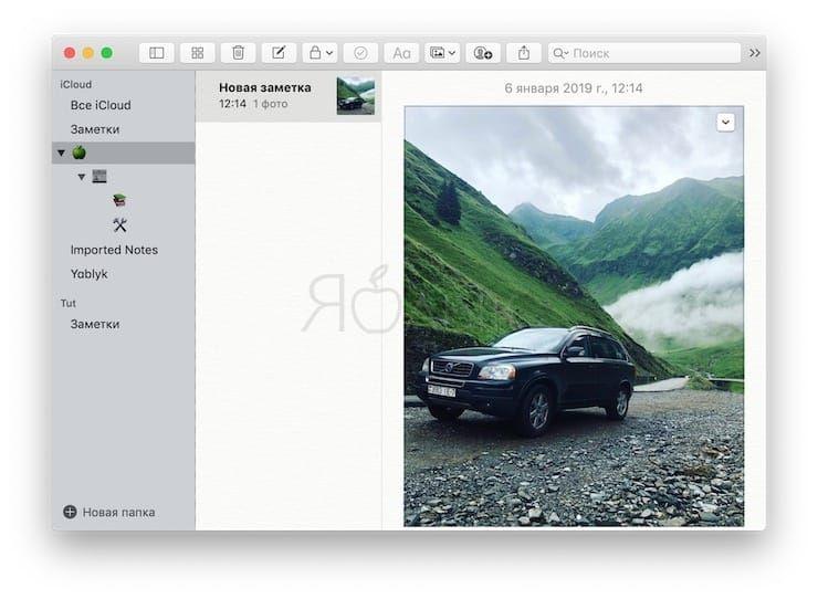 Добавляйте изображения в заметки на iPhone, iPad и Mac