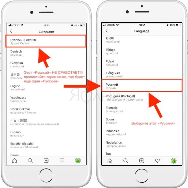 Как изменить язык Инстаграм на русский