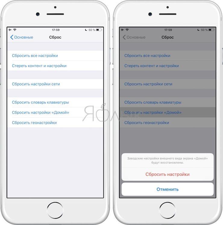 Как быстро расставить иконки в iOS на iPhone или iPad по умолчанию (вернуть заводской порядок)