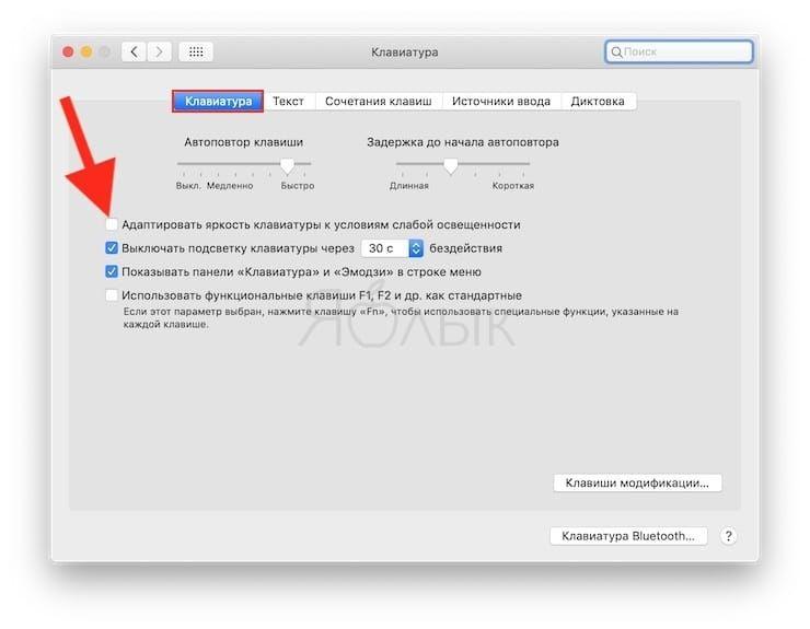 Как регулировать яркость подсветки клавиатуры на Macbook Pro или MacBook Air