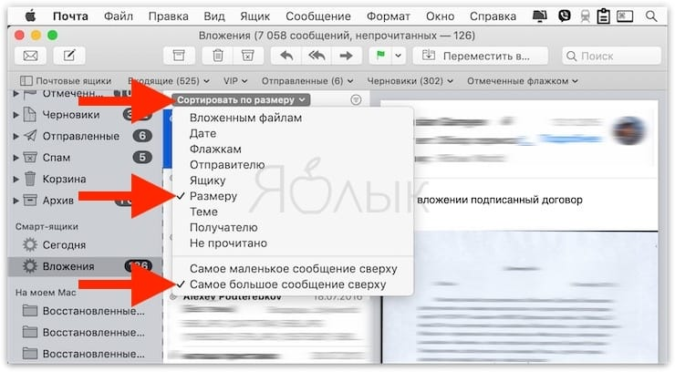 Удаление вложений в почтовых папках macOS