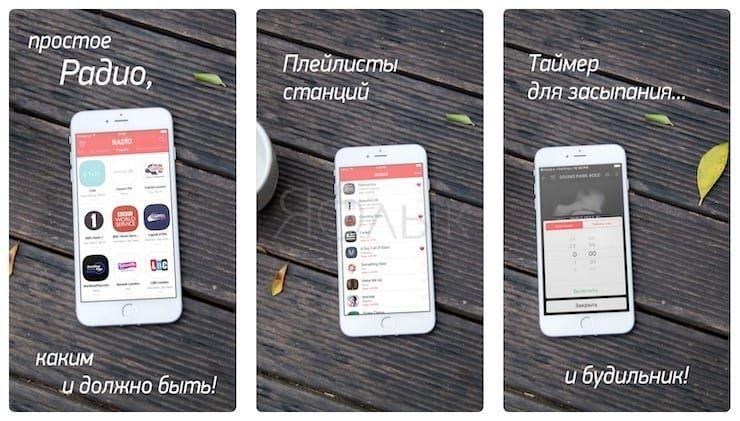Интернет радио для iPhone и iPad: обзор лучших приложений
